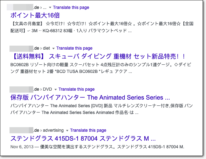 japanese keyword hack example in google search